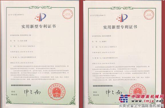 大连叉车再获两项国家实用新型专利