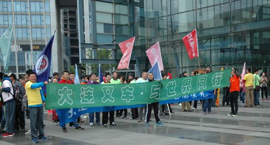 大连叉车工会组织员工参加第十四届大连国际徒步大会