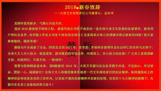 2018新春致辞——大连叉车有限责任公司董事长孟祥亭