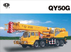长江QY50G起重机