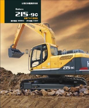 现代R215-9C挖掘机