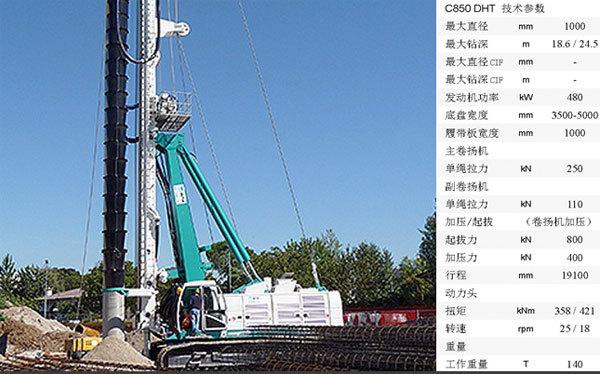 卡萨阁蓝地C850 DH全液压旋挖钻机