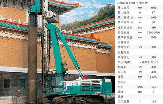 卡萨阁蓝地C850HT H50全液压旋挖钻机