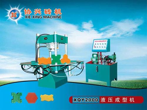 协兴XQY2000液压机