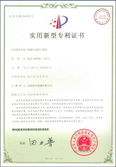 实用新型专利证书---粉罐自动除尘系统