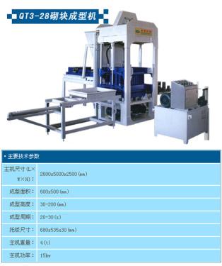 长盛机械QT3-28砌块成型机砖机