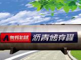 山东奥邦LG-20沥青储存罐高清图 - 外观