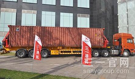 三一重工SY9401TZX 3502自装卸车