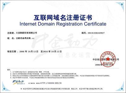 互联网域名注册证书