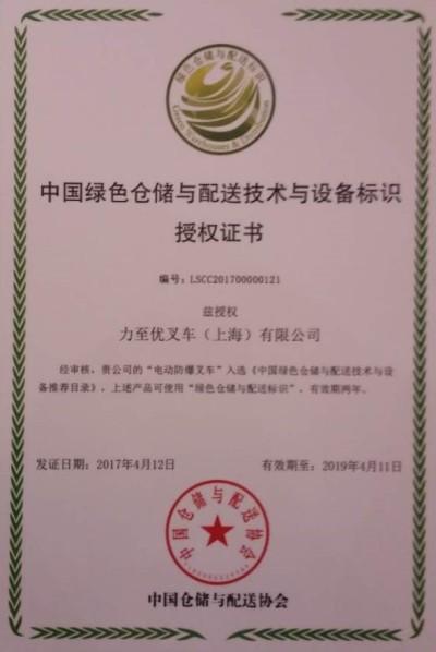 中国绿色仓储与配送技术与设备标识授权证书