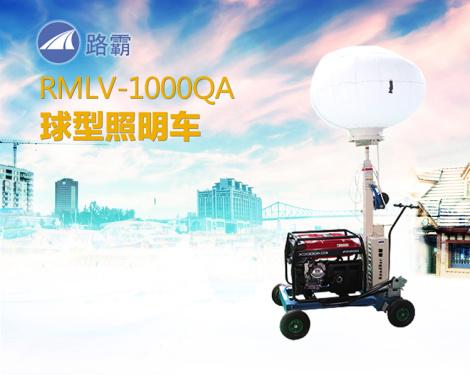 路霸RMLV-1000QA球型照明车