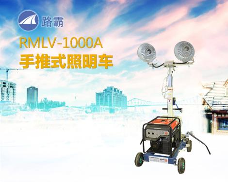 路霸RMLV-1000A手推式照明车