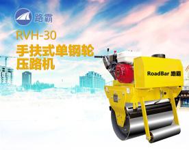 路霸RVH-30手扶式单钢轮压路机高清图 - 外观