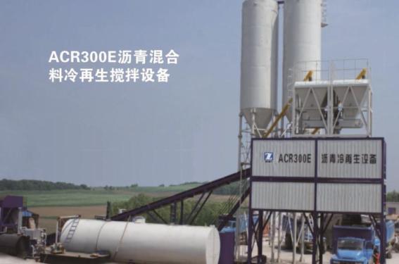 镇江路机ACR300E沥青混合料冷再生搅拌设备