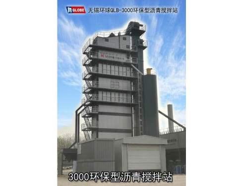 无锡环球QLB-3000环保型沥青混合料搅拌设备
