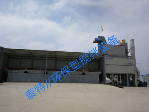 无锡泰特HLB-5000环保型沥青搅拌设备