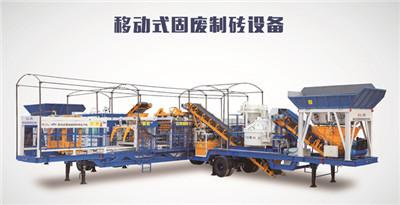 泉工ZN900C建筑垃圾尾矿钢渣制砖机移动式