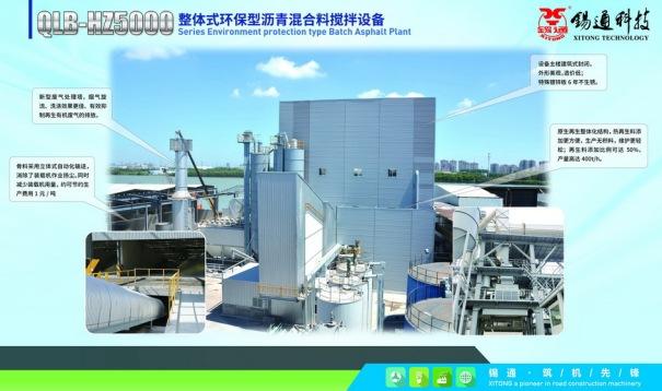 锡通QLB-HZ型环保型沥青混合料搅拌设备