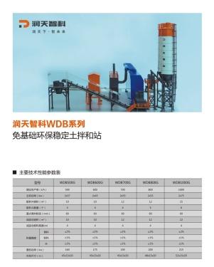 润天智科WDB800G水稳拌和站/稳定土拌合站