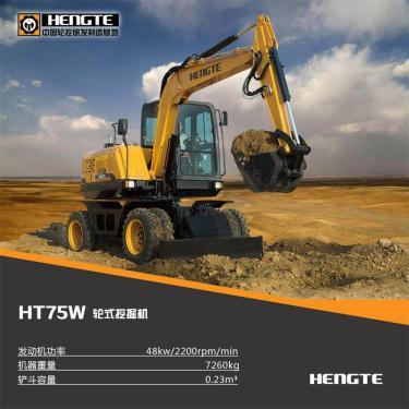 恒特HT75W轮式挖掘机 全液压挖机 小型轮挖