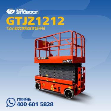 星邦重工GTJZ1212剪叉高空作业平台