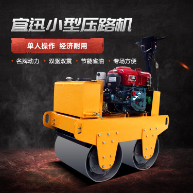 宜迅YX-S600C双钢轮压路机