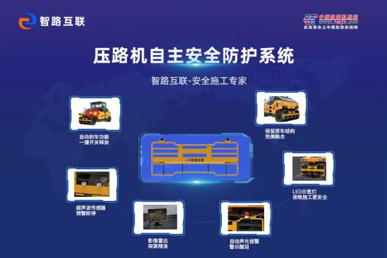 路面机械网智路互联服务