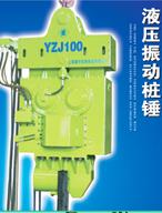 振中YZJ系列液压振动锤